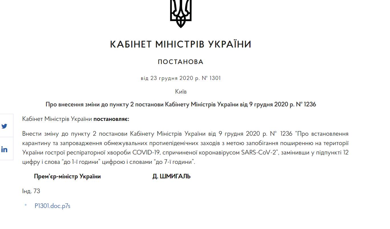 Кабинет министров Украины разрешил ресторанам и кафе работать в новогоднюю ночь до 7:00 утра