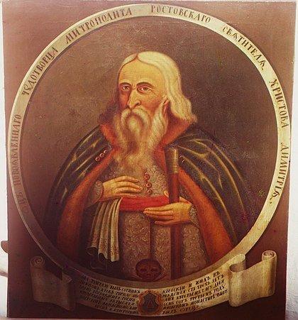 Савва Григорьевич