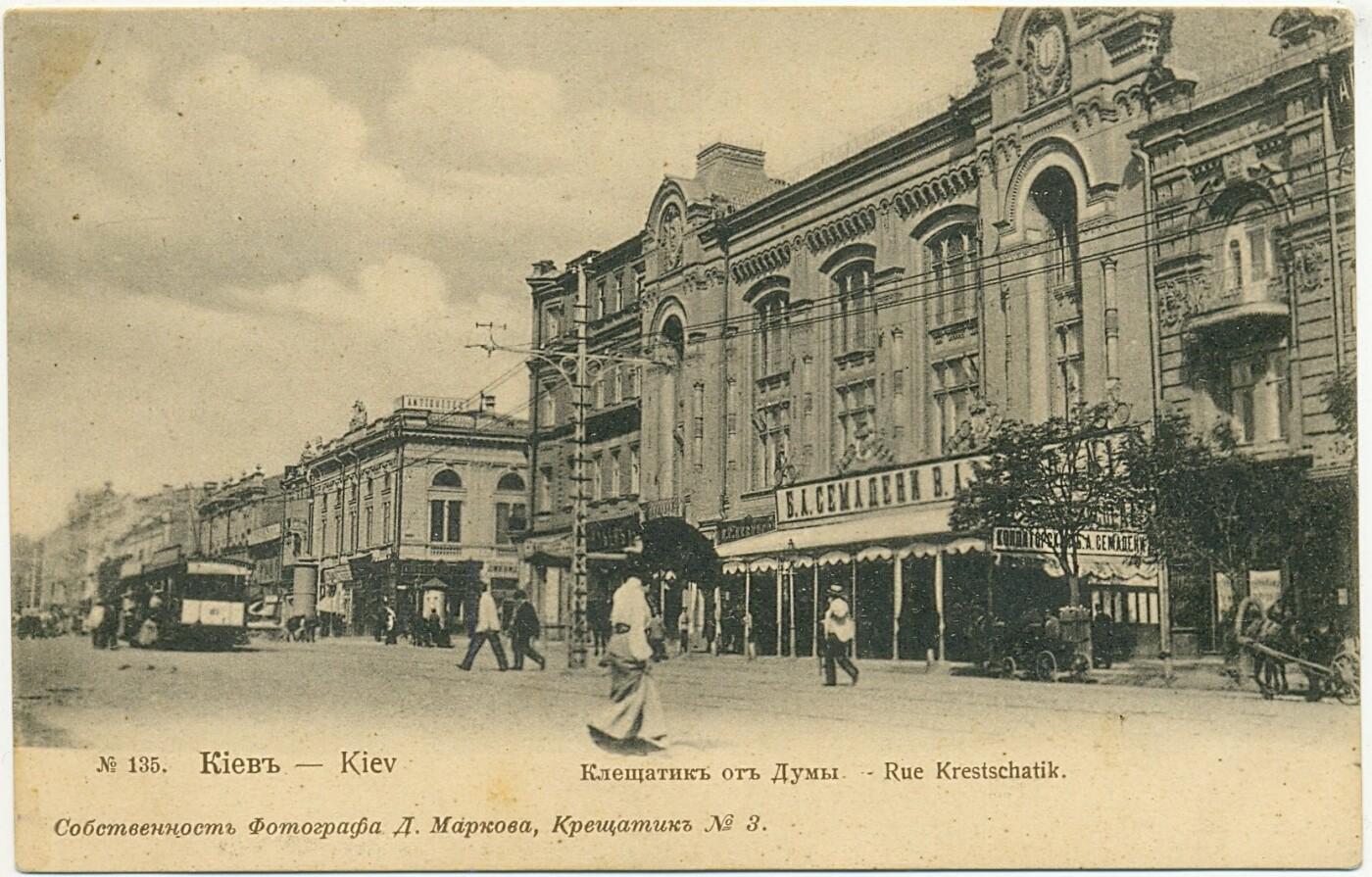 Миг истории: когда и где в Киеве появились первые телефоны, Фото: UNC ua