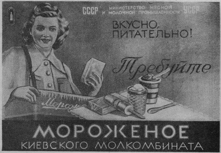 Киевское мороженое: когда оно появилось и как его делали?, Фото: My Kiev