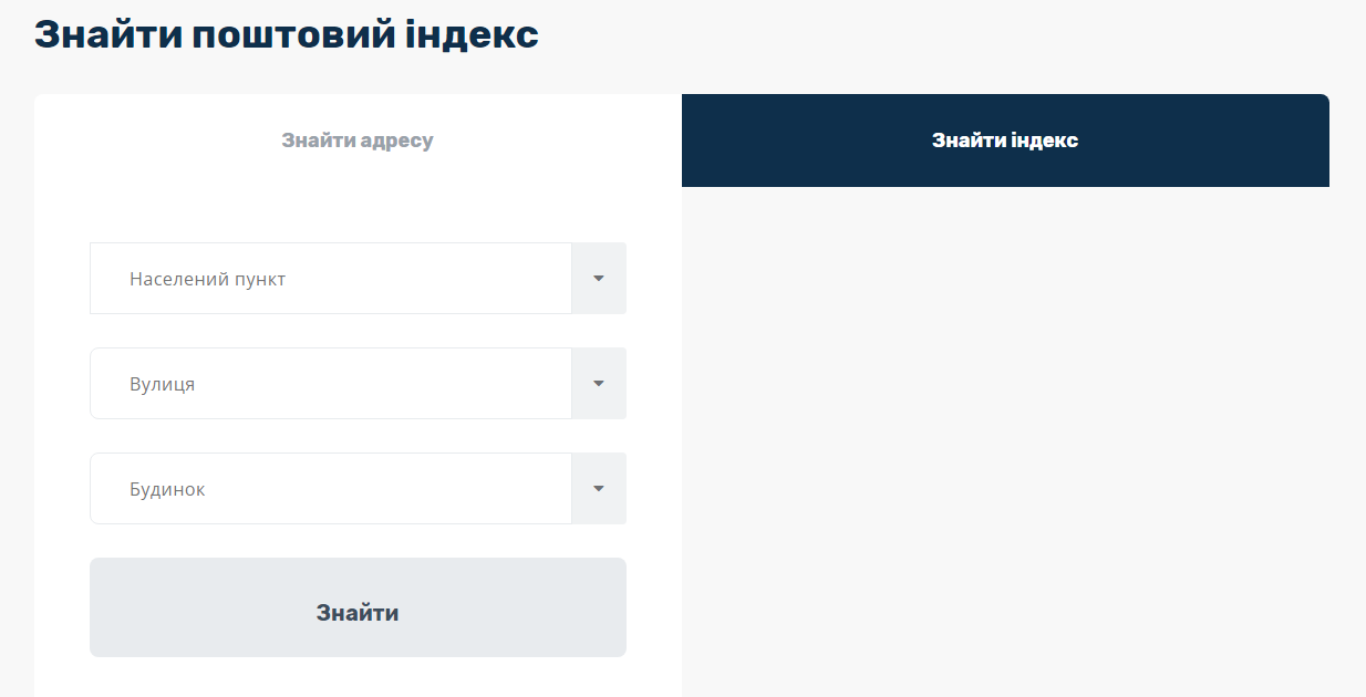 Индекс Киева: как его узнать?, Скриншот: Укрпошта
