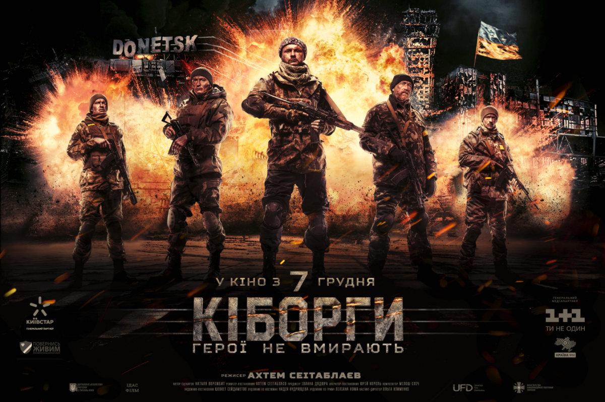 Они выдержали — не выдержал бетон: история героической обороны Донецкого аэропорта, Фото: Кіборги