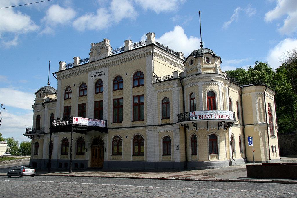 Национальная филармония Украины, Фото: Википедия