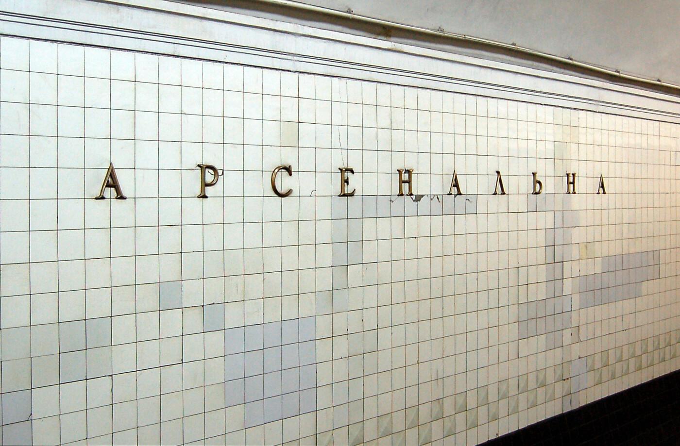 Театральная, Хрещатик, Арсенальная: история станций Киевского метро, - ФОТО, ВИДЕО