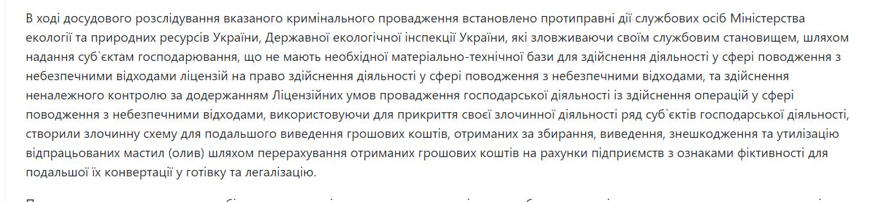 Mercedes-Benz, BMW и дорогие склады: чем владеет новый начальник управления экологии в Киеве, фото-2, Фото: скрин, Опендата