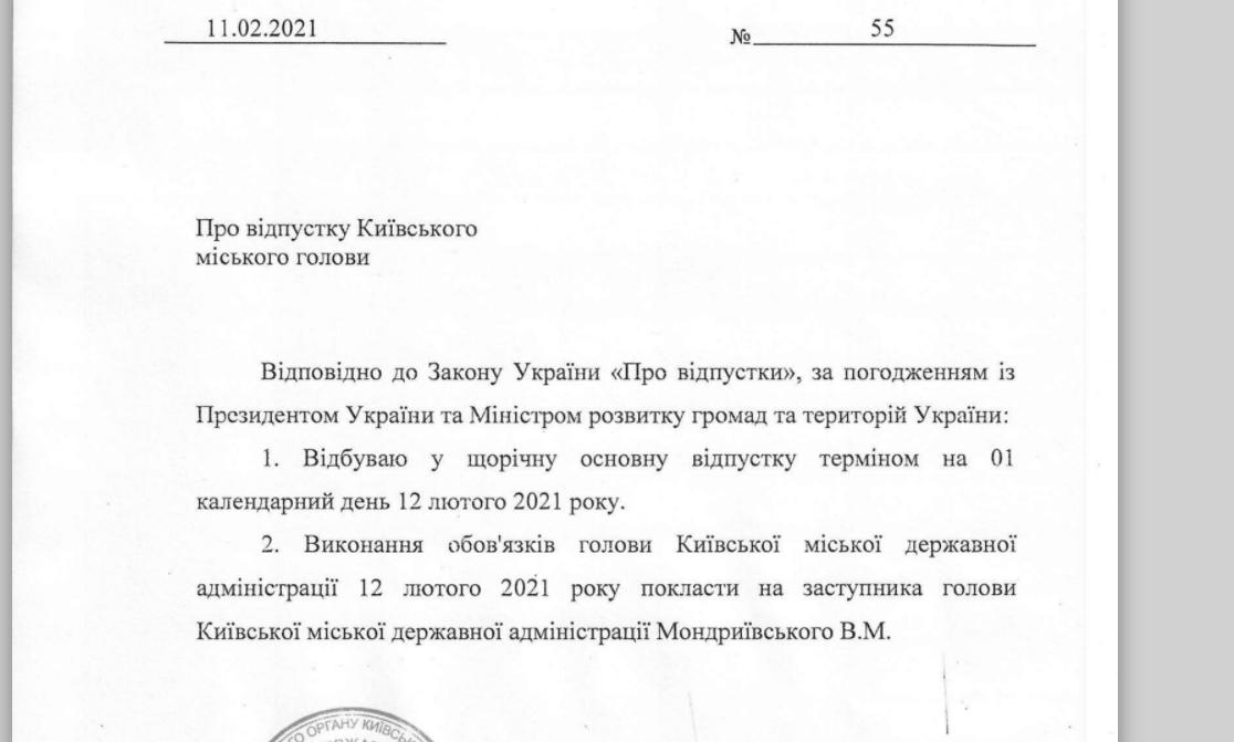 Мэр Киева Виталий Кличко ушел в отпуск