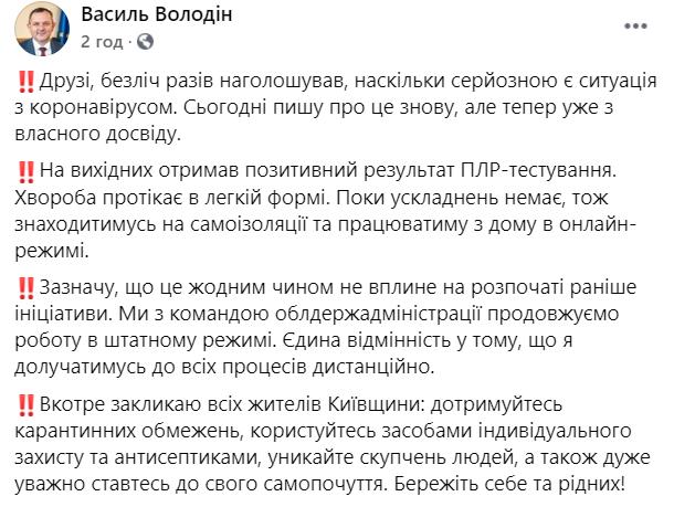 Председатель Киевской областной государственной администрации Василий Володин, комментарий