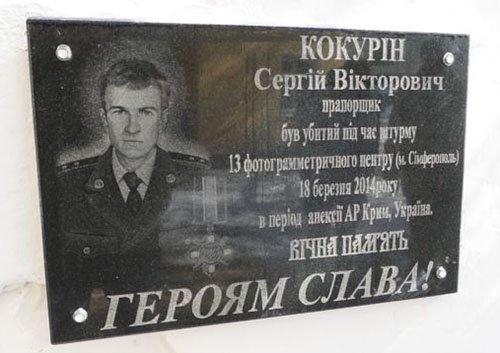 Сергей Кокурин - первый украинский воин, павший от рук российских военных в 2014-ом, Книга памяти погибших