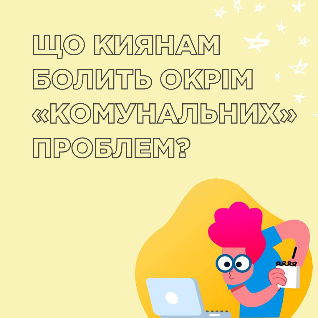 С какими проблемами киевляне звонили в службу 15-51., Фото с Facebook.
