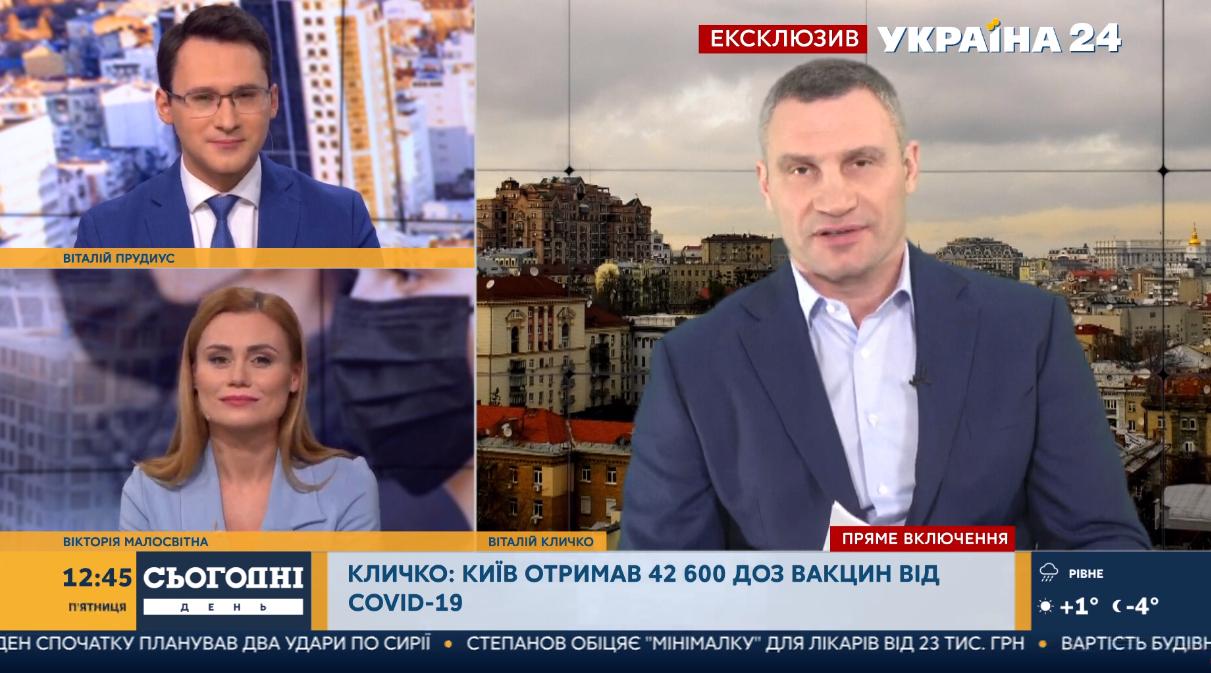 Кличко пообещал в прямом эфире вакцинироватьсяу от COVID-19, Скриншот на Youtube-канале Украина 24