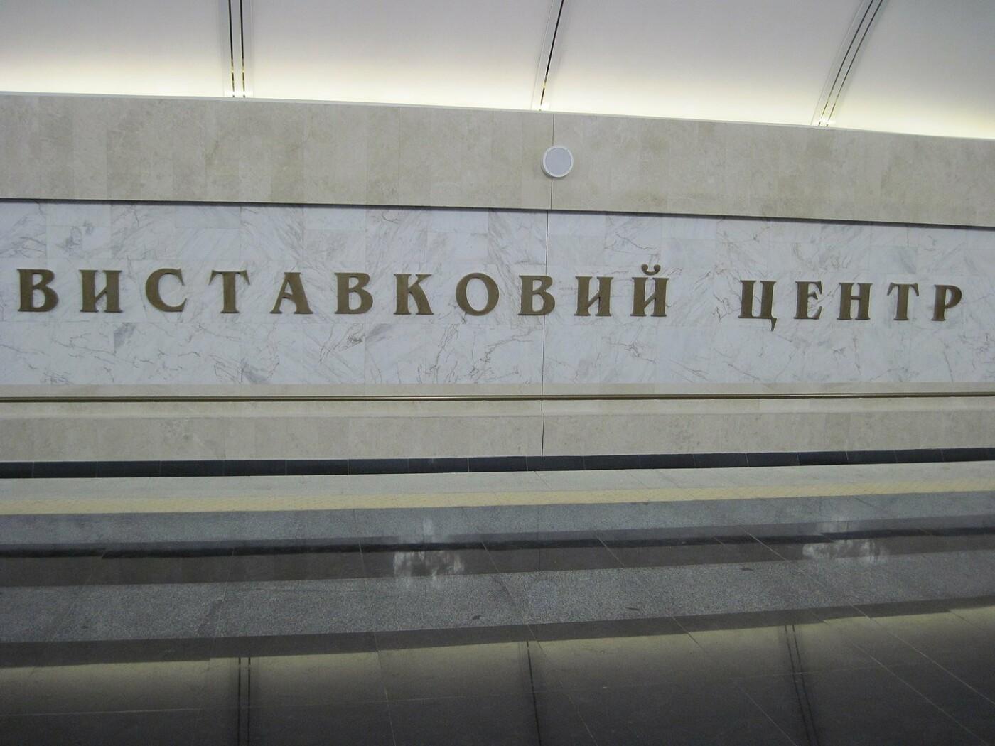 «Выставочный центр», «Ипподром» и «Теремки»: станции Киевского метро, - ФОТО, ВИДЕО, Фото: Википедия