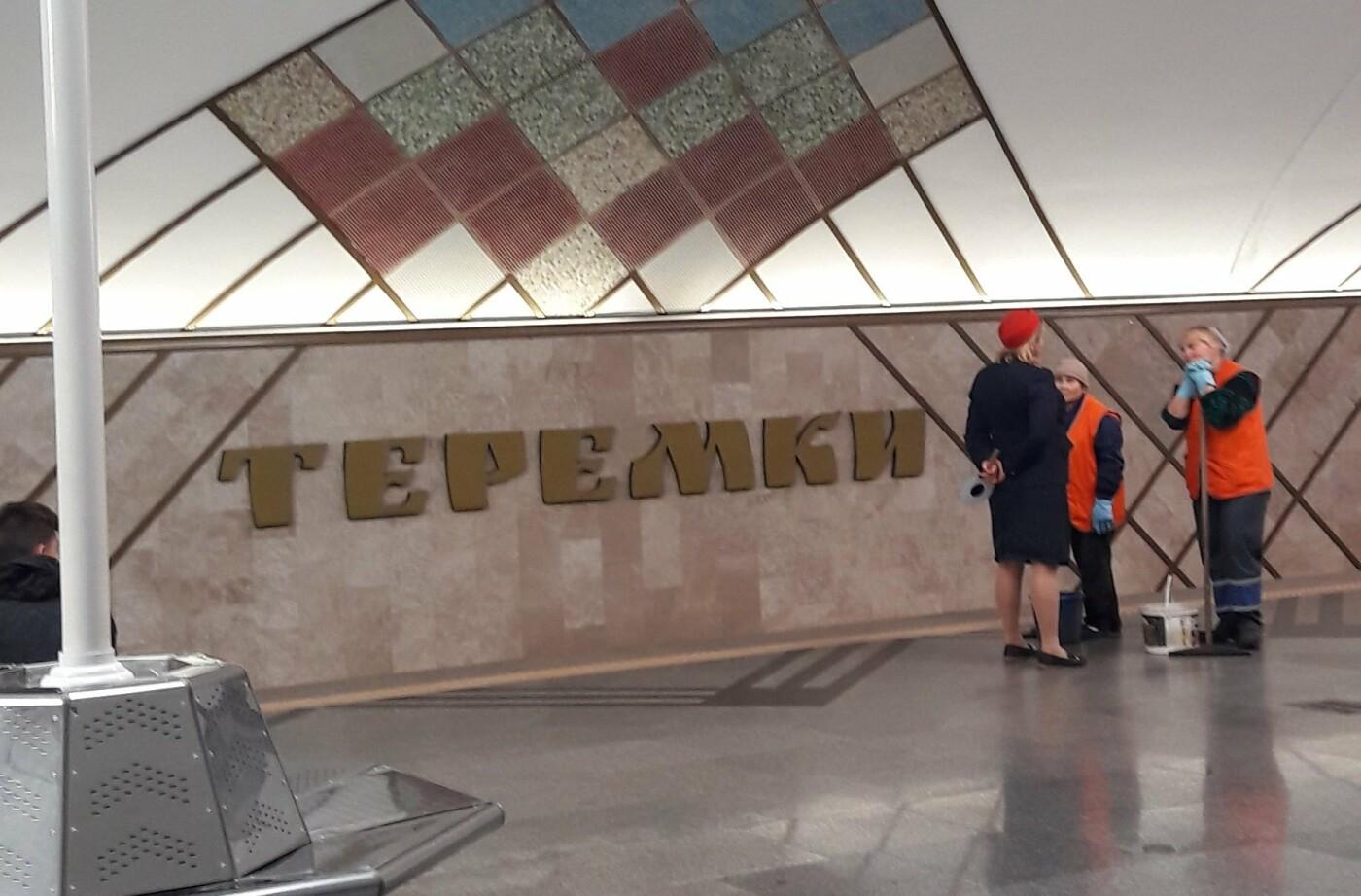 «Выставочный центр», «Ипподром» и «Теремки»: станции Киевского метро, - ФОТО, ВИДЕО, Фото: P G