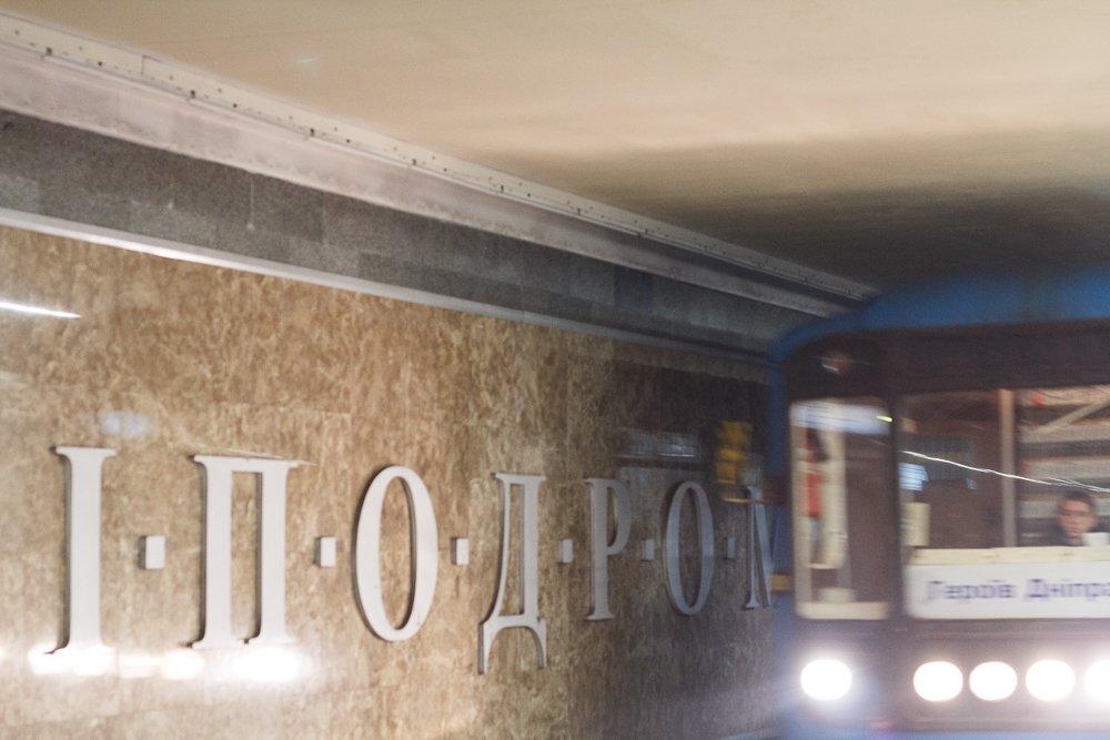 «Выставочный центр», «Ипподром» и «Теремки»: станции Киевского метро, - ФОТО, ВИДЕО, Фото: Ruslan Malynych