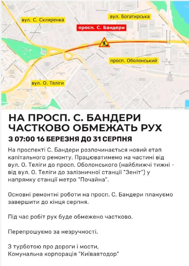 В Киеве до конца лета ограничат проезд по проспекту Бандеры., Схема Киевавтодора