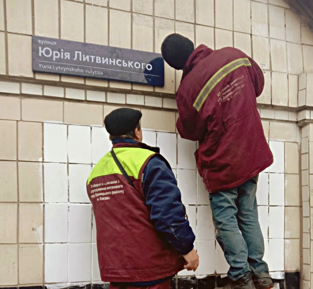 В Киеве обновили адресные указатели на домах, Фото: пресс-служба Дарницкого районного в городе Киеве государственной администрации
