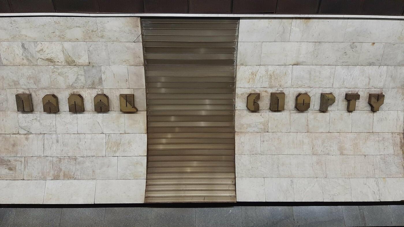 Золотые Ворота, Дворец Спорта, Кловская: станции Киевского метро, - ФОТО, ВИДЕО, Фото: Pavel Ufimtsev