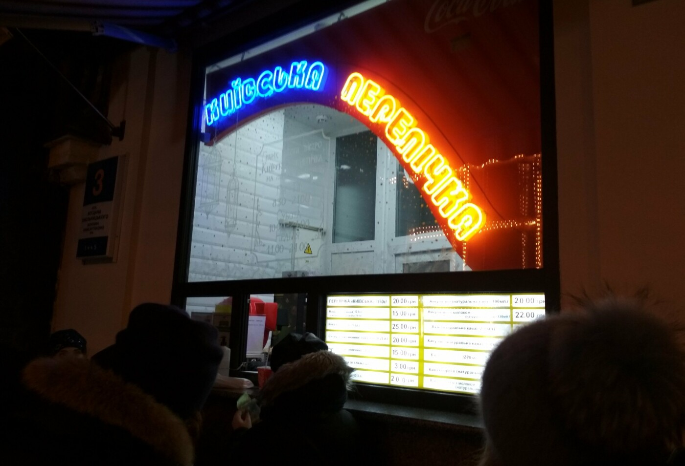 Киевская перепичка: секрет популярности фирменного фаст-фуда, - ФОТО, Фото: Олексій Нестеренко