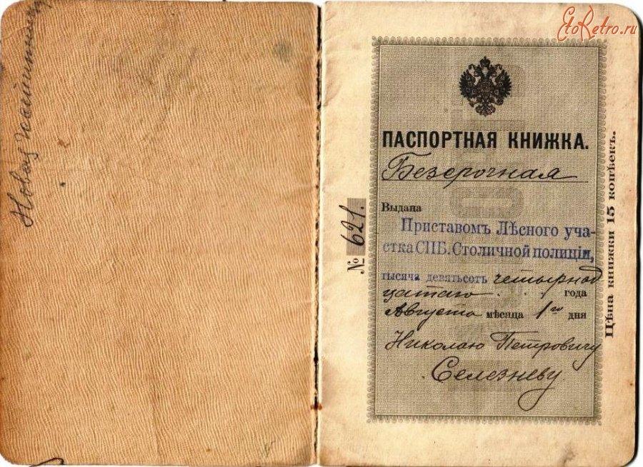 От грамоты до биометрии: история развития паспортов у киевлян, - ФОТО, Фото: EtoRetro