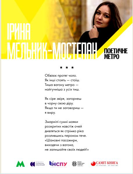 """Вместо рекламы: стихи украинских поэтов появились в метро на """"Театральной"""", - ФОТО, фото-1"""
