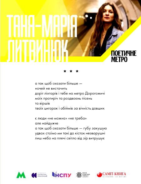 """Вместо рекламы: стихи украинских поэтов появились в метро на """"Театральной"""", - ФОТО, фото-2"""