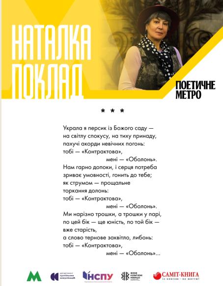 """Вместо рекламы: стихи украинских поэтов появились в метро на """"Театральной"""", - ФОТО, фото-3"""