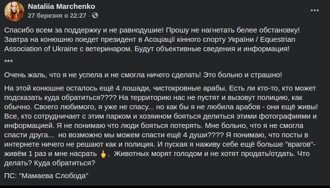 Мор голодом или болезнь? Почему в музее казачества в Киеве умирают животные, - ФОТО, фото-1