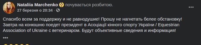 Мор голодом или болезнь? Почему в музее казачества в Киеве умирают животные, - ФОТО, фото-2