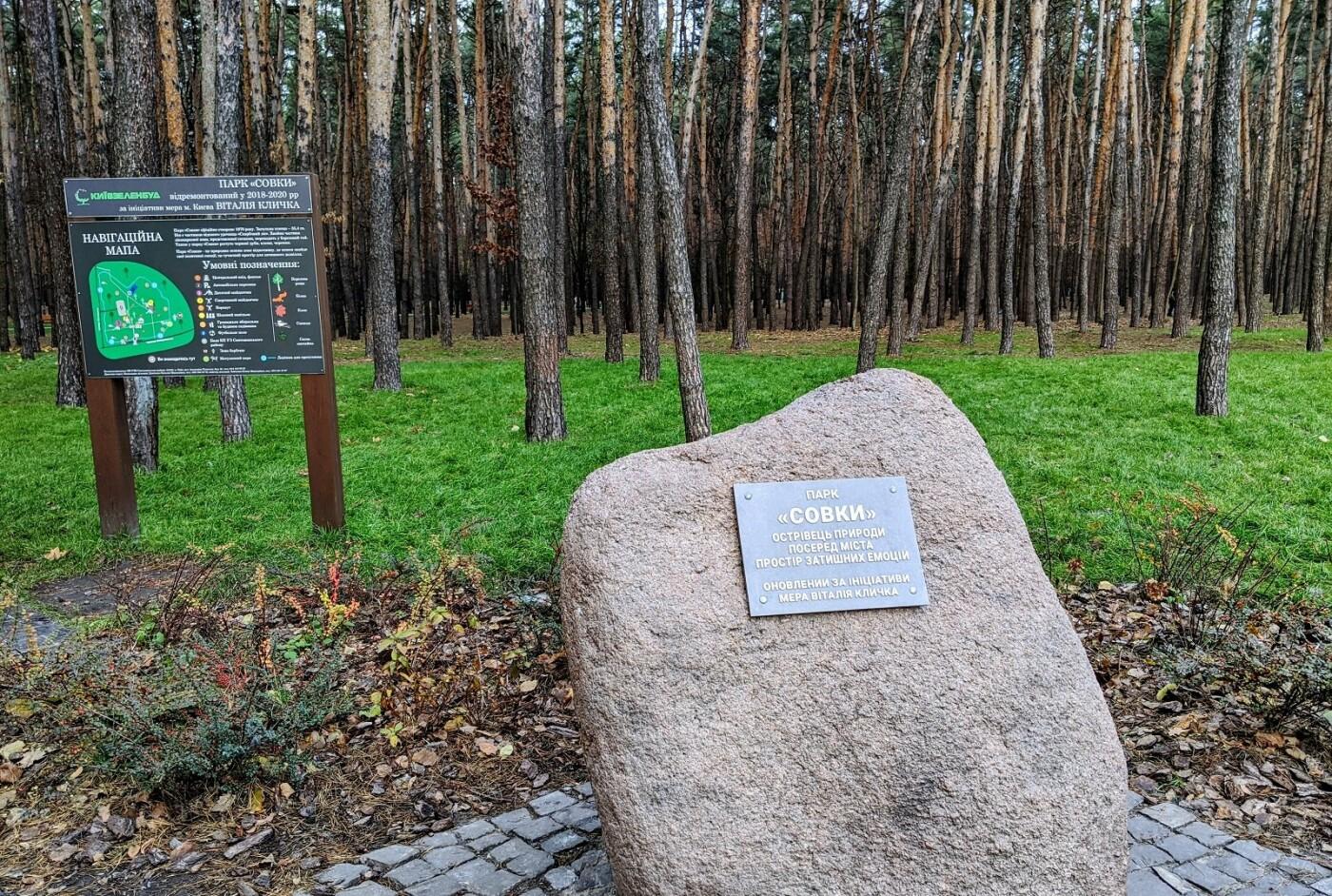 «Совки» на Борщаговке: чем интересен один из лучших парков Киева, - ФОТО, Фото: Марина Савчина