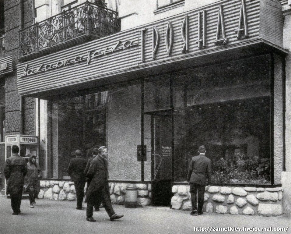 """Ресторан """"Закарпатская роза"""""""
