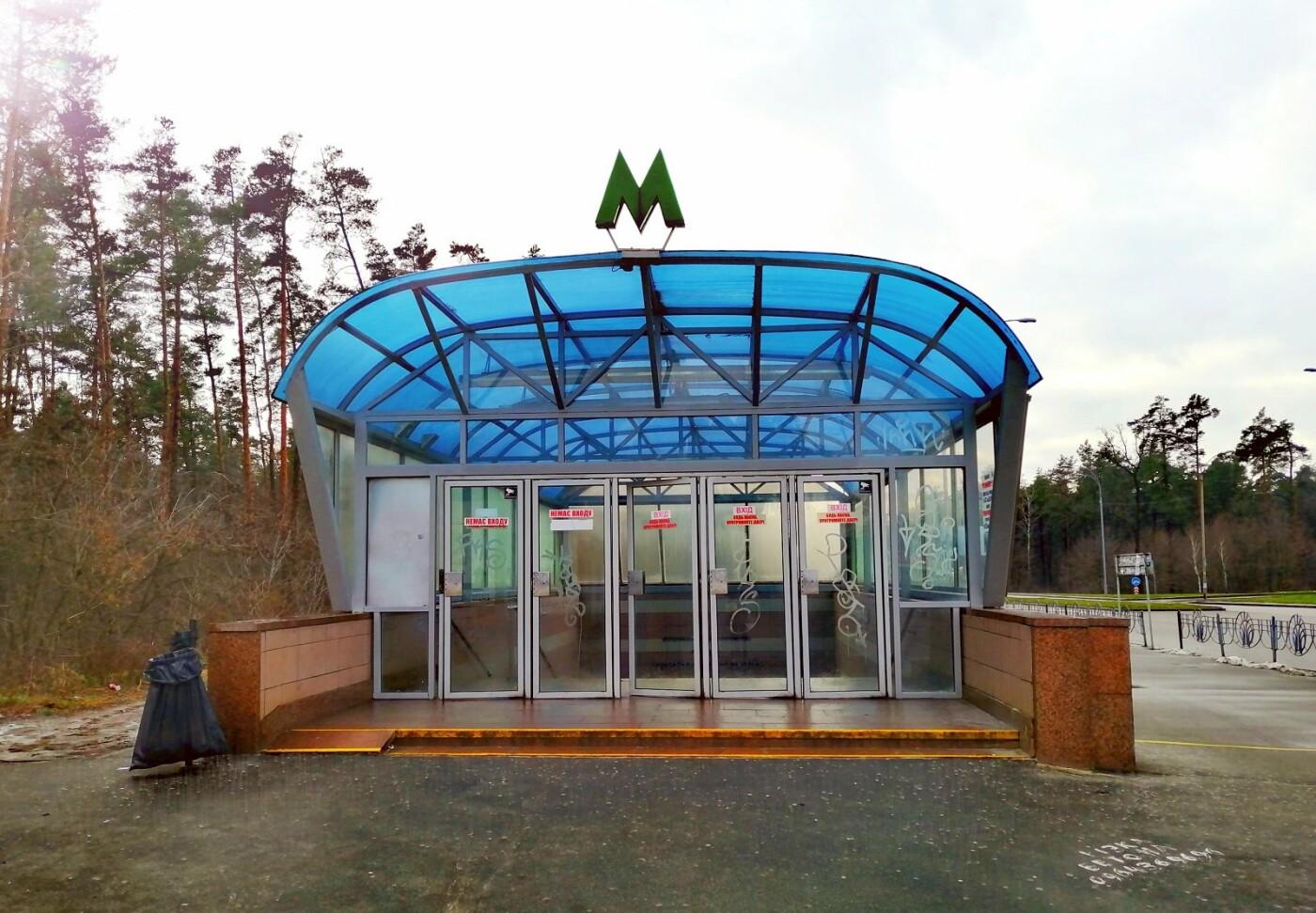 Красный хутор: как строилась и открывалась станция Киевского метро, - ФОТО, Фото: Anzhela Lupakova