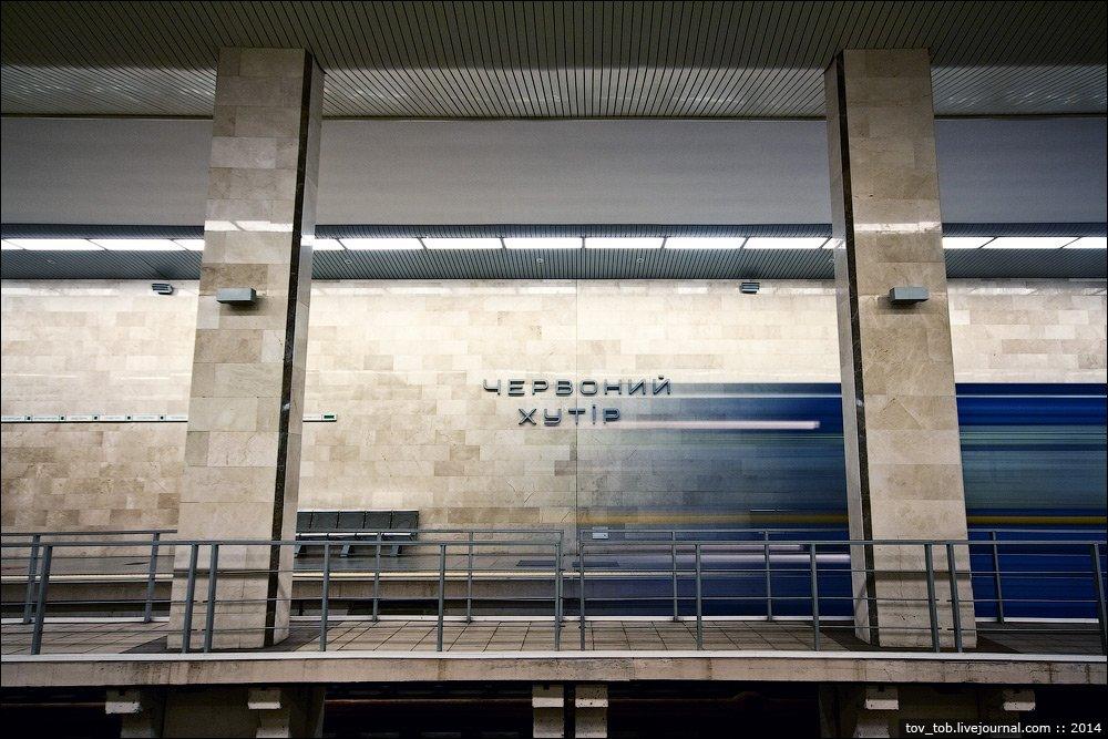 Красный хутор: как строилась и открывалась станция Киевского метро, - ФОТО, Фото: tov_tob.livejournal
