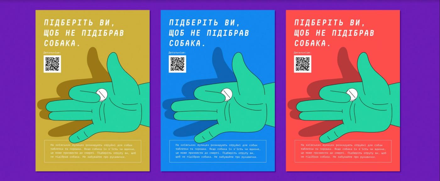 В Киеве создали плакаты против отравления собак., Фото агенции Angry