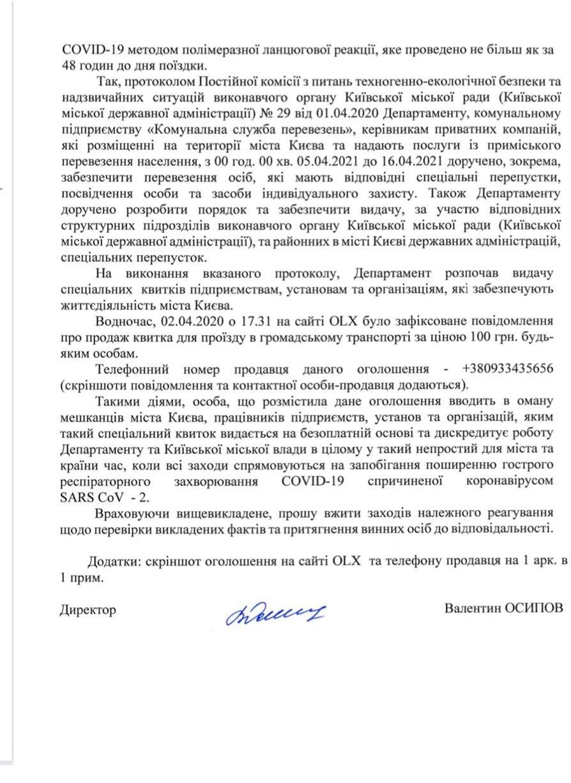 В Киеве уже торгуют в интернете спецпропусками на транспорт
