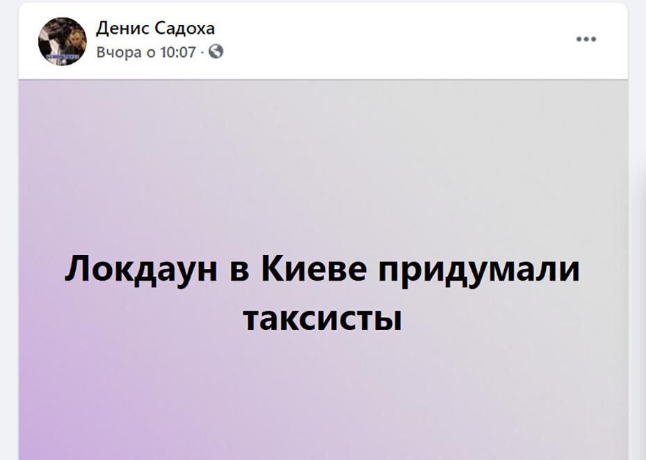 """Киевские таксисты-миллионеры и бесценный пропуск: какие """"мемы"""" появились в соцсетях, Фото: Facebook"""