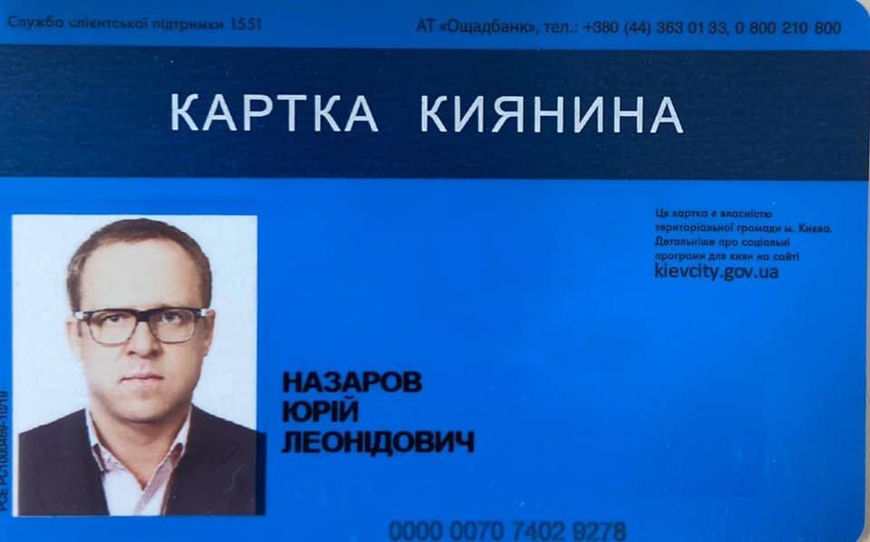 Карточка киевлянина: что это такое, зачем она нужна и как ее получить, Фото: Юрий Назаров (Facebook)