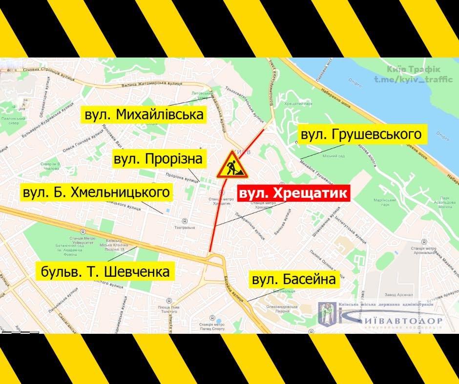 В Киеве перекроют улицу Крещатик, Схема Киевавтодора