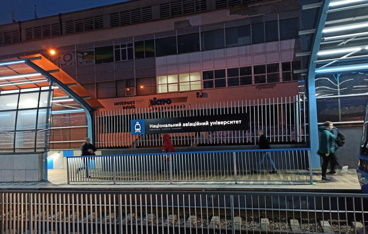 """Станция """"НАУ"""", Фото: Mykhaylo Mikhnenko"""