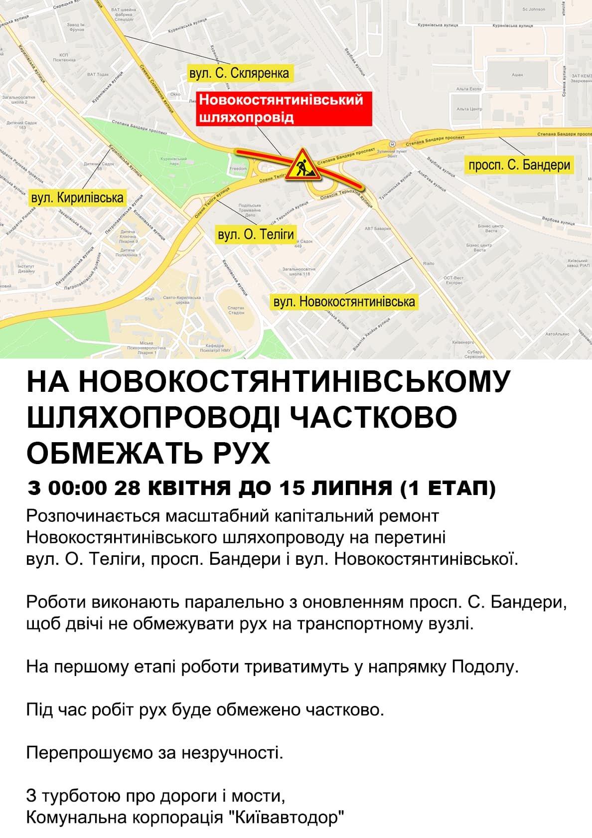 Где в Киеве ограничат движение транспорт на этой неделе, фото-1