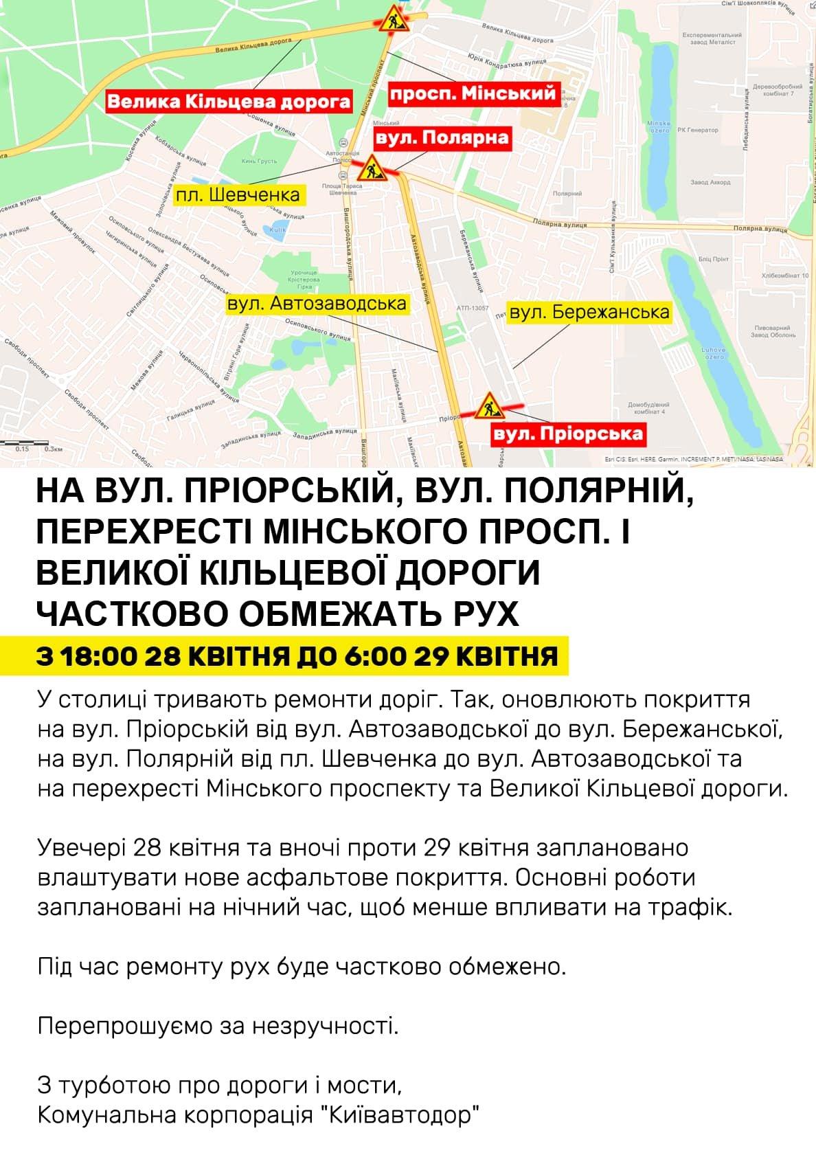 Где в Киеве ограничат движение транспорт на этой неделе, фото-2