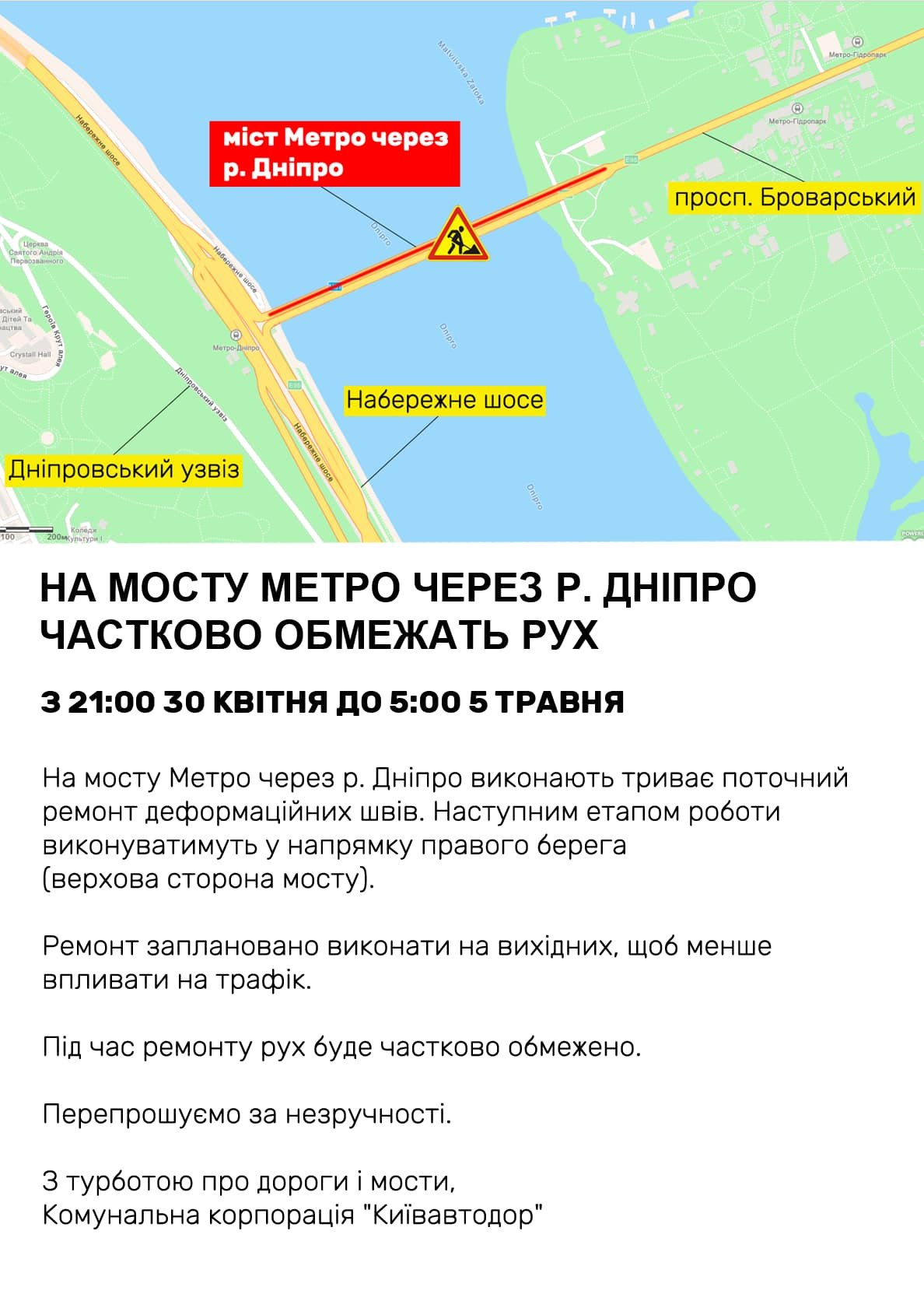 Где в Киеве ограничат движение транспорт на этой неделе, фото-3
