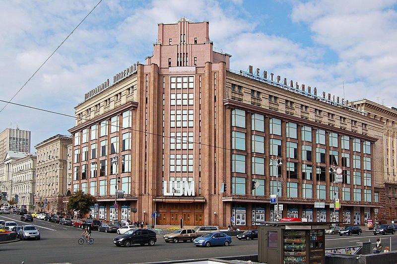 ЦУМ до современной реконструкции, Фото: Википедия