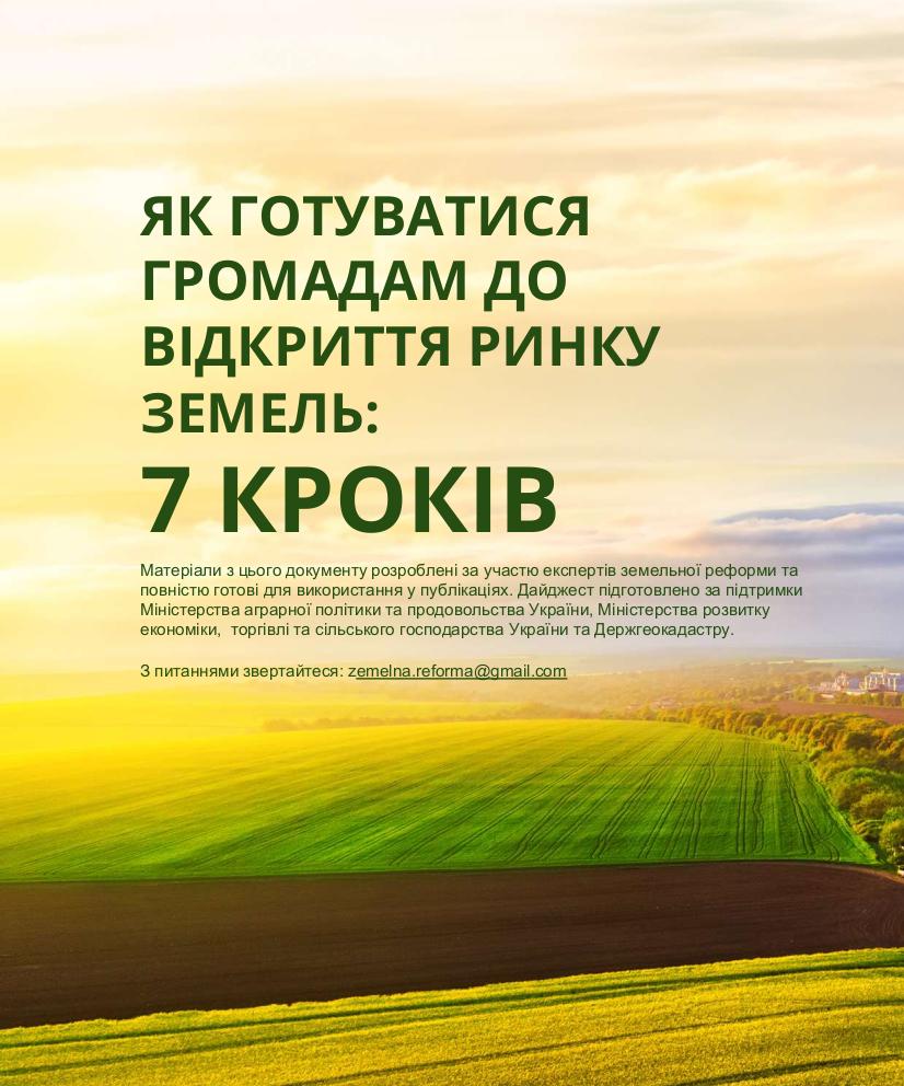 Як готуватися громадам Київщини до відкриття ринку землі: 7 кроків, фото-1