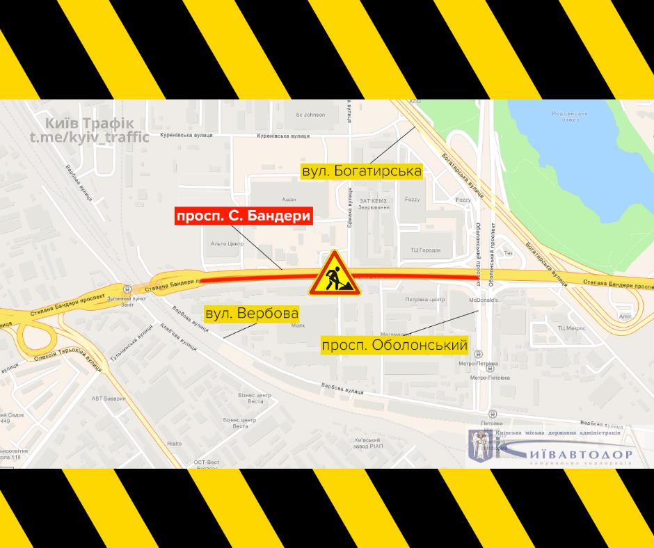 Схема ограничения движения, Фото: Киевавтодор (КМДА)