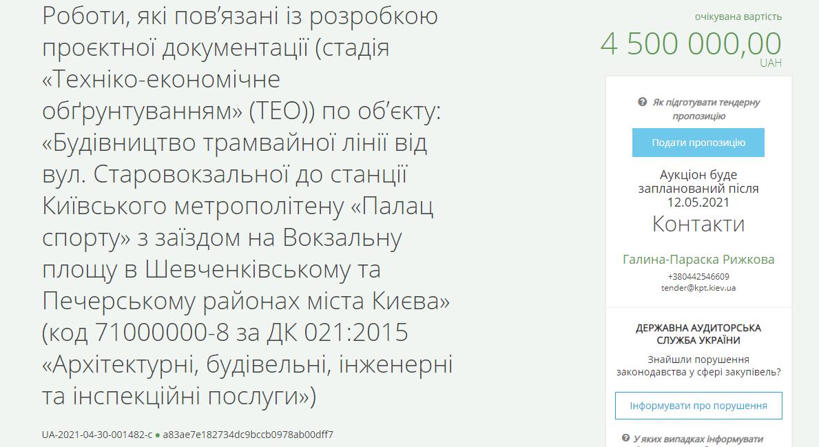 Киевский скоростной трамвай продлят до Дворца спорта. Объявлен тендер, Скриншоты сайта Prozorro