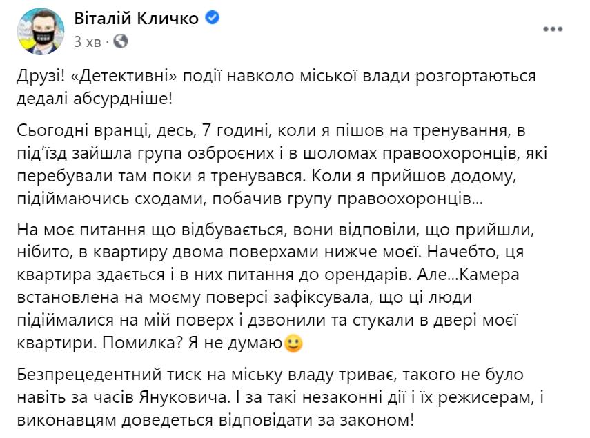 Не признались, что приходили к нему: Кличко прокомментировал визит силовиков, фото-1