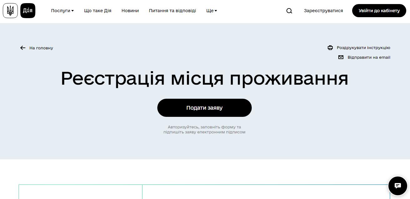 Столичная прописка: как зарегистрироваться в Киеве и что для этого нужно, фото: Дія