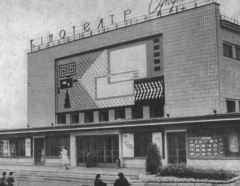 """Кинотеатр """"Спутник"""" на Чоколовке"""", фото: Клуб коренного киевлянина"""