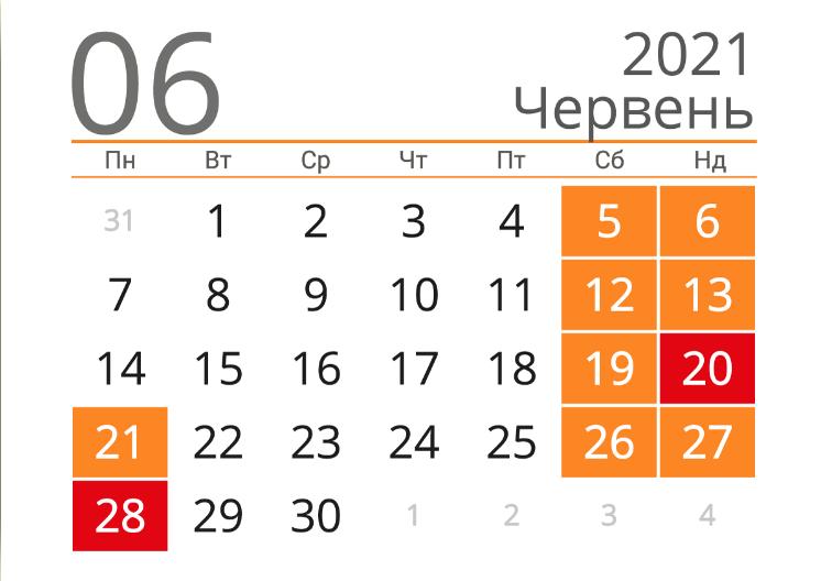 Выходные в июне 2021 года: сколько будет дополнительных дней для отдыха у киевлян