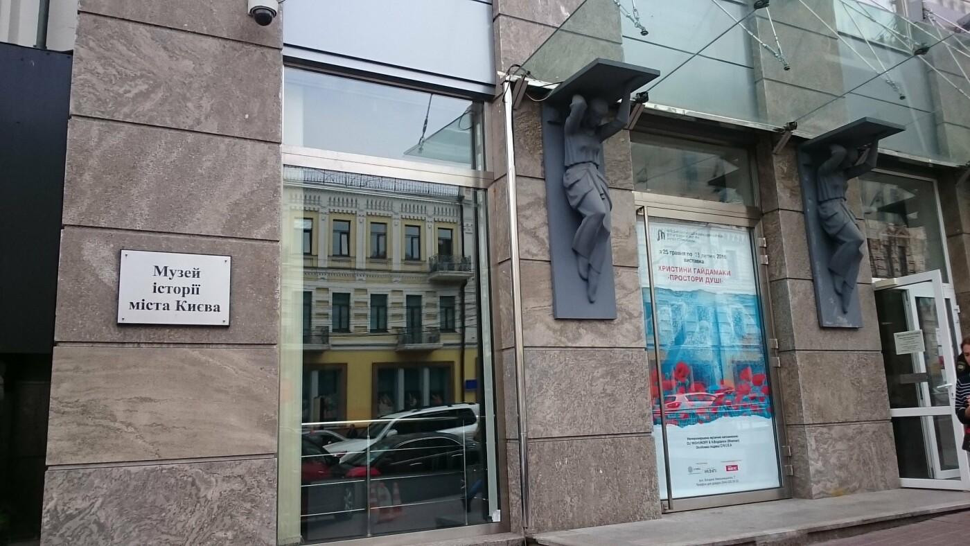 Музей истории Киева, фото: Андрій Салтанюк