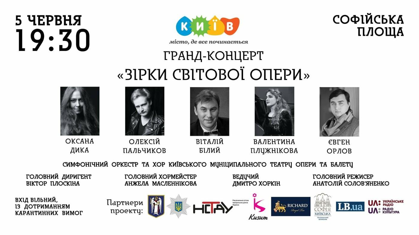 Звезды мировой оперы: в Киеве 5 июня состоится бесплатный уличный гранд-концерт, фото-1